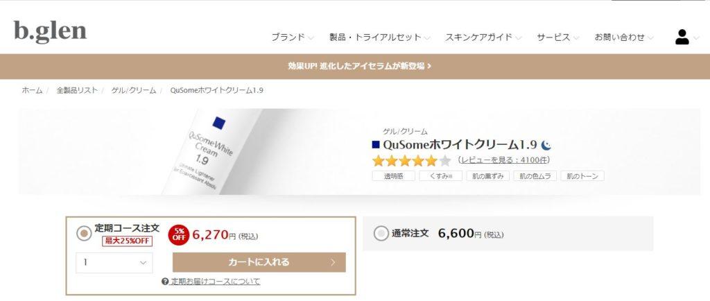 ビーグレンホワイトクリーム1.9の公式サイト画面