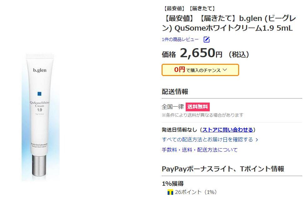 Yahoo!ビーグレン最安値1.9クリームの内容量
