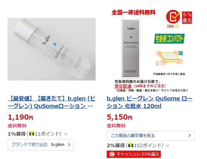 Yahooのビーグレン最安値化粧水比較