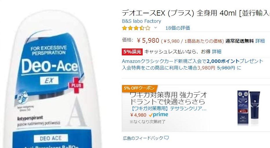 デオエースEXのAmazonの価格