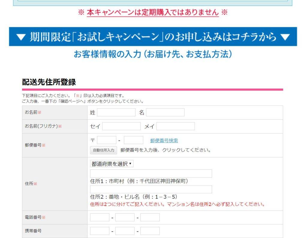 ユーアップの申込ページ