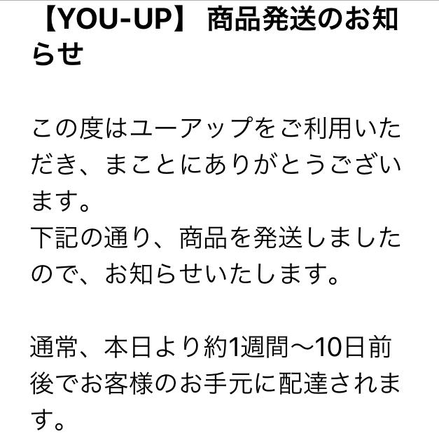 ユーアップからのメール
