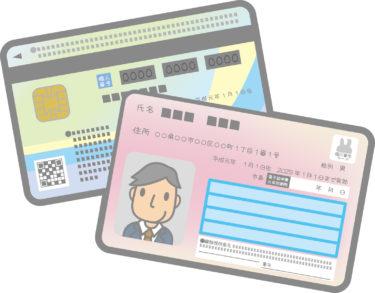【マイナンバーカードを作ってみた!】以外に簡単!5000円もらえるなら作るなら今でしょ!