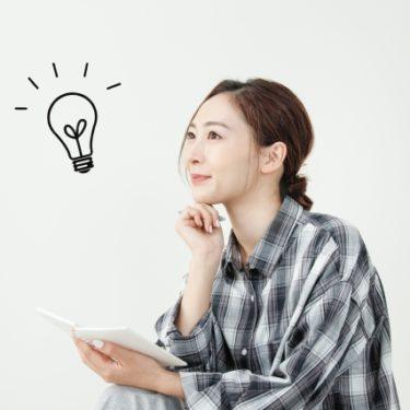 【体験談】質問力を磨いて潜在意識に働きかける子育て仕事に活かす方法